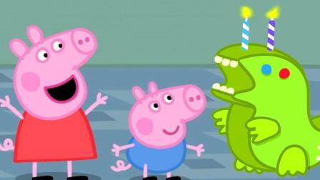 乔治过生日得到一只恐龙蛋糕~小猪佩奇游戏