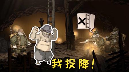 勇敢的心30:张叔被敌人包围,生死关头竟主动投降?先苟活下去!