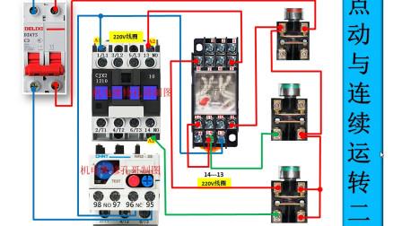 点动和自锁混合控制,实物接线演示一遍