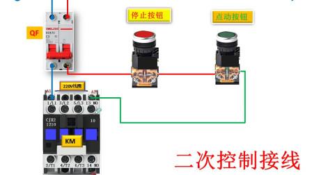 电工入门基础电路:点动控制,实物接线演示一遍