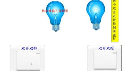 双开双控开关怎么控制两个灯?实物接线演示一遍