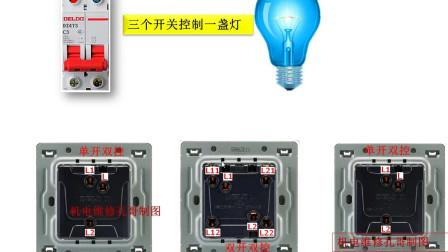 一个灯怎么用3个开关控制,经典的一灯三控来了!
