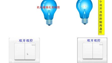 家庭电路必备的一灯双控,两个开关控一个灯非常实用
