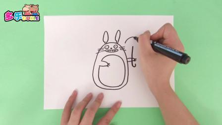 儿童简笔画教程:学画可爱的龙猫,简单好画
