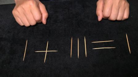 如何移动一根火柴让1+111=1的等式成立?方法简单,但你能做到?