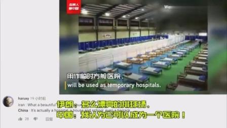 老外看中国:中国帮助伊朗建立方舱医院,网友:患难见真情