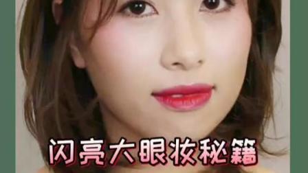 济南化妆学校,眼妆教程