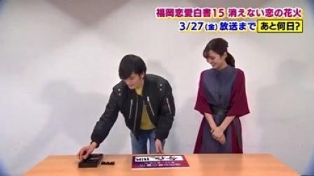 石川恋 岩永彻也「福冈恋爱白书15永不消失的恋爱烟花」最终倒计时预告~