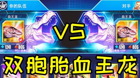 小鸢解说 1850双胞胎血王龙对战,场面一度很尴尬 侏罗纪世界★恐龙公园