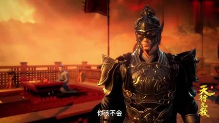 天行九歌:左庶长认为自己联手蒙恬,擒杀盖聂不在话下