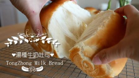 手把手教你汤种牛奶土司,口感绵软、手感微弹,从此告别烘焙店了!