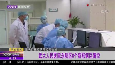 清空啦!武大人民医院东院区8个新冠病区腾空,优化医疗资源配置