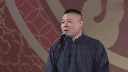 德云社:岳云鹏自己都想不通,为什么五环之歌这么火,孙越:不要脸呗