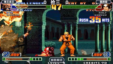 拳皇98c:草薙京打出超高难度43连,陈国汉被一套打晕