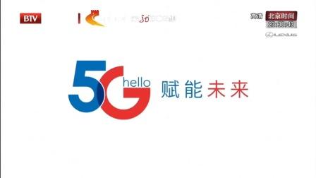 """中国电信 """"hello5G 赋能未来 15s 中国电信北京公司"""