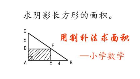 小学数学奥数竞赛题:巧用割补法,求阴影长方形的面积