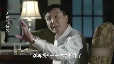 人民的名义:李达康:高育良都被抓了,你还想干什么!