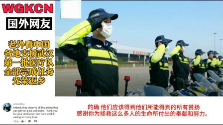 国外网友:勇敢伟大的中国人, 支援武汉第一批医疗队完成任务返乡!