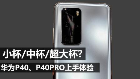 【大米评测】华为P40、P40PRO上手体验:小杯、大杯、超大杯?