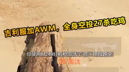 和平精英:吉利服加AWM,全身空投装,27杀吃鸡!