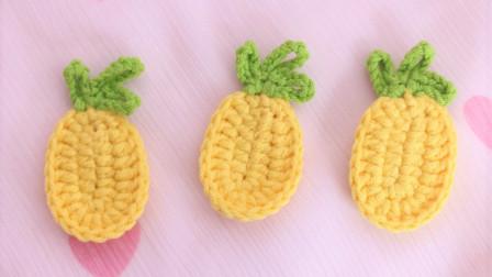 拜托了毛线96菠萝花贴片装饰水果毛衣装饰 钩针编织装饰 视频教程