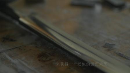 高桥和己作內丸铲修复和研磨