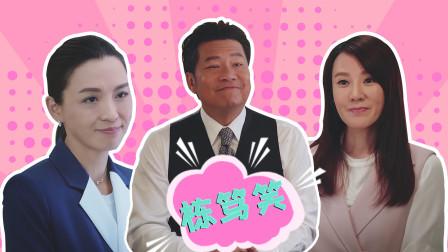 当《法证先锋4》遇上粤语《栋笃笑》让你笑出八块腹肌