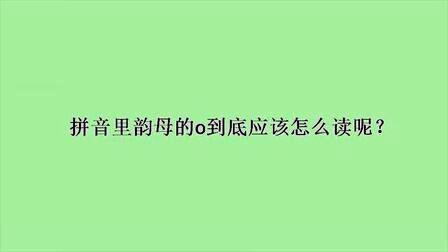汉语拼音o到底应该怎么读呢?