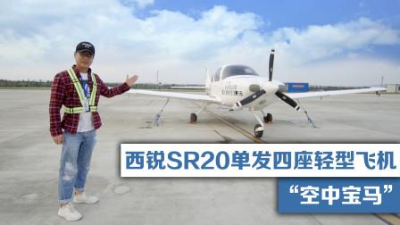 """""""空中宝马""""西锐SR20单发四座轻型飞机!"""