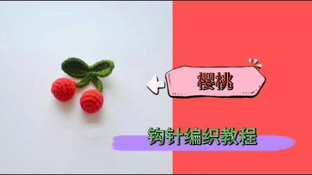 叶子酱手作【第8集】樱桃钩针编织视频教程图解视频