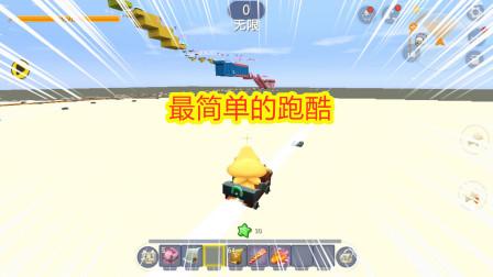 迷你世界:简单跑酷,结局居然是超长过山车,这也太敷衍了吧!