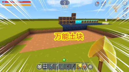 迷你世界:万能土块,只要拥有土块就无敌,所有物资都能用土换!