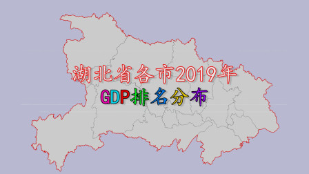 湖北省各市2019年GDP排名分布,武汉第一、襄阳第二、宜昌第三!