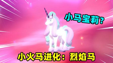 宝可梦剑盾:在野外发现长相可爱的小火马,我把它进化成烈焰马