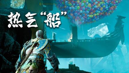 """战神4:船撞冰山上了,我把它改造成""""热气船""""直接飞出去!"""