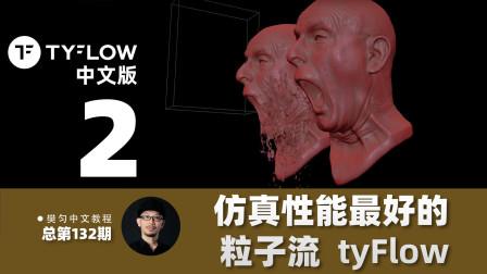 132_tyFlow中文版_创建动画预览tyPreview