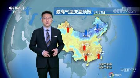 """冷空气向南迅速""""展开""""!气温""""剧烈""""下滑,3月30-31号天气预报"""