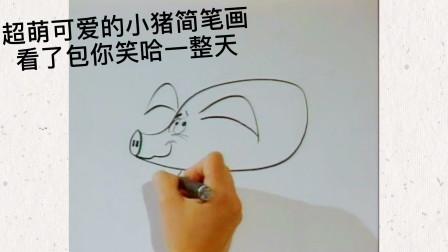 超萌搞笑的小猪简笔画,看了包你笑哈一整天