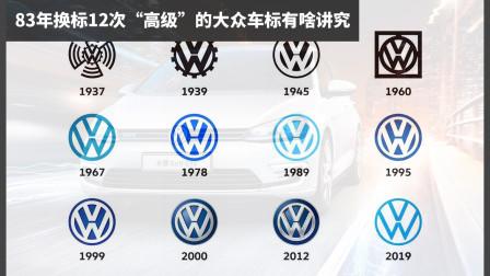 """83年换标12次 """"高级""""的大众车标有啥讲究?-新浪汽车"""