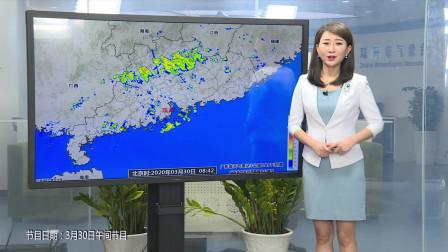 2020年3月30日午间珠海天气预报