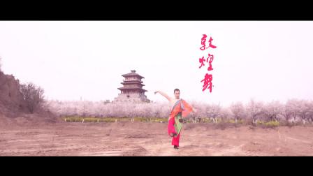 古典舞培训班,郑州皇后舞蹈,专业中国舞培训教学视频《敦煌舞》