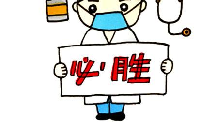 医生简笔画,致敬白衣天使!