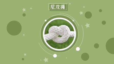 同学们,尼龙绳结实耐用,你知道它是什么材料做的吗?