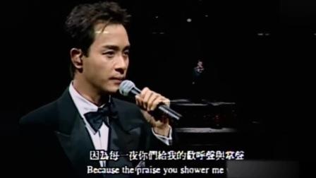 张国荣这首歌,歌神张学友也唱不出他的韵味,成为无法超越的经典