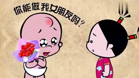 小破孩:小丫拒绝了小破孩的表白,然后又补了一刀!