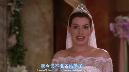 公主日记:公主在婚礼发现并不爱对方,告知不想靠结婚获得王位!