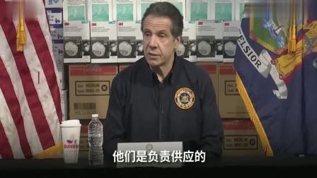 纽约州长怒批特朗普:你 说这抗疫是一场战争,那就要拿出个样子,装都要装一下