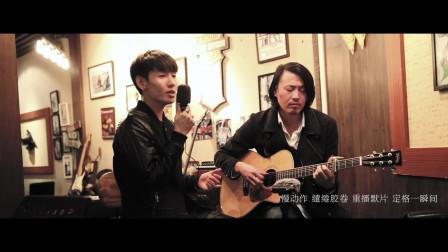玩易吉他弹唱教学 梁静茹《情歌》王飞&吕熙