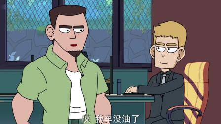 正派超人:小伙去加油被朋友坑,你身边有这种喜欢占便宜的人吗