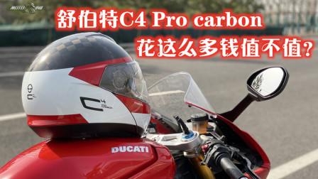 顶级碳纤维揭面盔舒伯特C4 Pro carbon开箱这么贵的头盔到底好在哪?